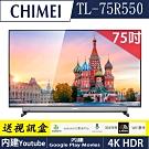 奇美CHIMEI 75吋 大4K HDR 智慧連網液晶顯示器 TL-75R550