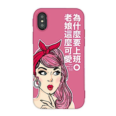 【TOYSELECT】iPhone 6/6s Plus 老娘不想上班手機殼
