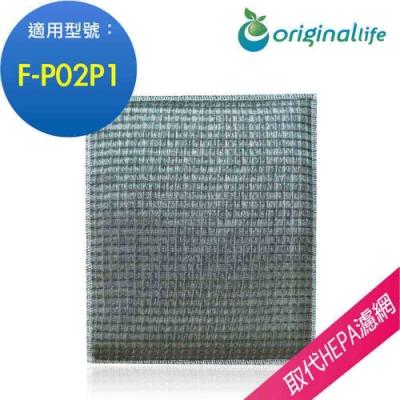 Original Life 適用Panasonic:F-P02P1 長效可水洗清淨機濾網