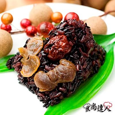 端午限定 食尚達人 桂圓紅棗紫米粽(10顆)