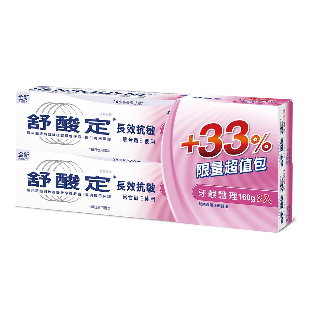 舒酸定長效抗敏-牙齦護理配方(160g-2入超值包)