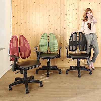 BuyJM 蓋比專利雙背皮面人體工學椅/電腦椅-免組