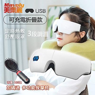 Mavoly 美樂麗 可折疊 熱敷舒壓眼罩 C-0102 (贈按摩梳C-0135)