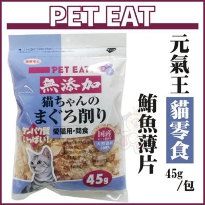 (兩包組)PET EAT元氣王-鮪魚薄片 45g