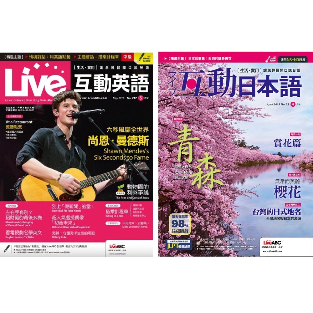 Live互動英語互動光碟版(1年12期)+ Live互動日本語互動光碟版(1年12期)