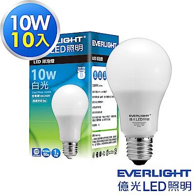 Everlight億光 10W LED 燈泡 白光 大角度 升級版 10入