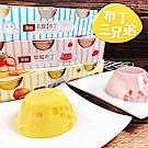 【食吧嚴選】爭鮮布丁三兄弟 18入組(芒果/草莓/乳酸任選)