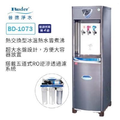 普德Buder BD-1073 三溫水塔式熱交換型飲水機(內置五道式RO逆滲透過濾)