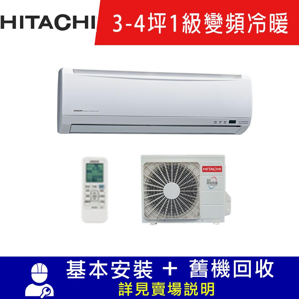 HITACHI日立 3-4坪 1級變頻冷暖冷氣 RAC-22HK1/RAS-22HK1 旗艦系列