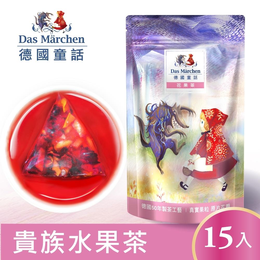 德國童話 貴族水果茶茶包(5gx15入)輕巧包