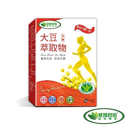 [團購]威瑪舒培 大豆萃取物膠囊 30粒/瓶(10入團購組)