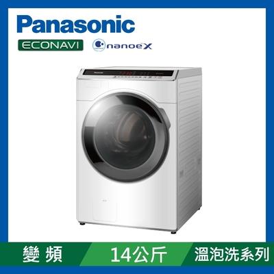 [館長推薦]Panasonic國際牌14公斤 變頻溫水洗脫烘滾筒洗衣機NA-V140HDH-W冰鑽白