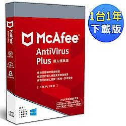 ▼McAfee AntiVirus Plus 2019個人標準1台1年