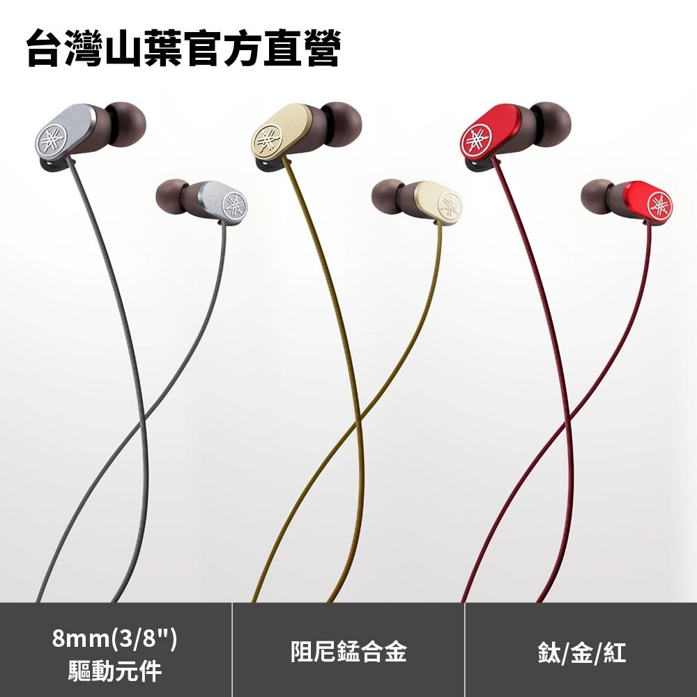 Yamaha EPH-52 耳道式耳機
