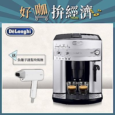 (送負離子吹風機)DeLonghi ESAM 3200 浪漫型 全自動義式咖啡機