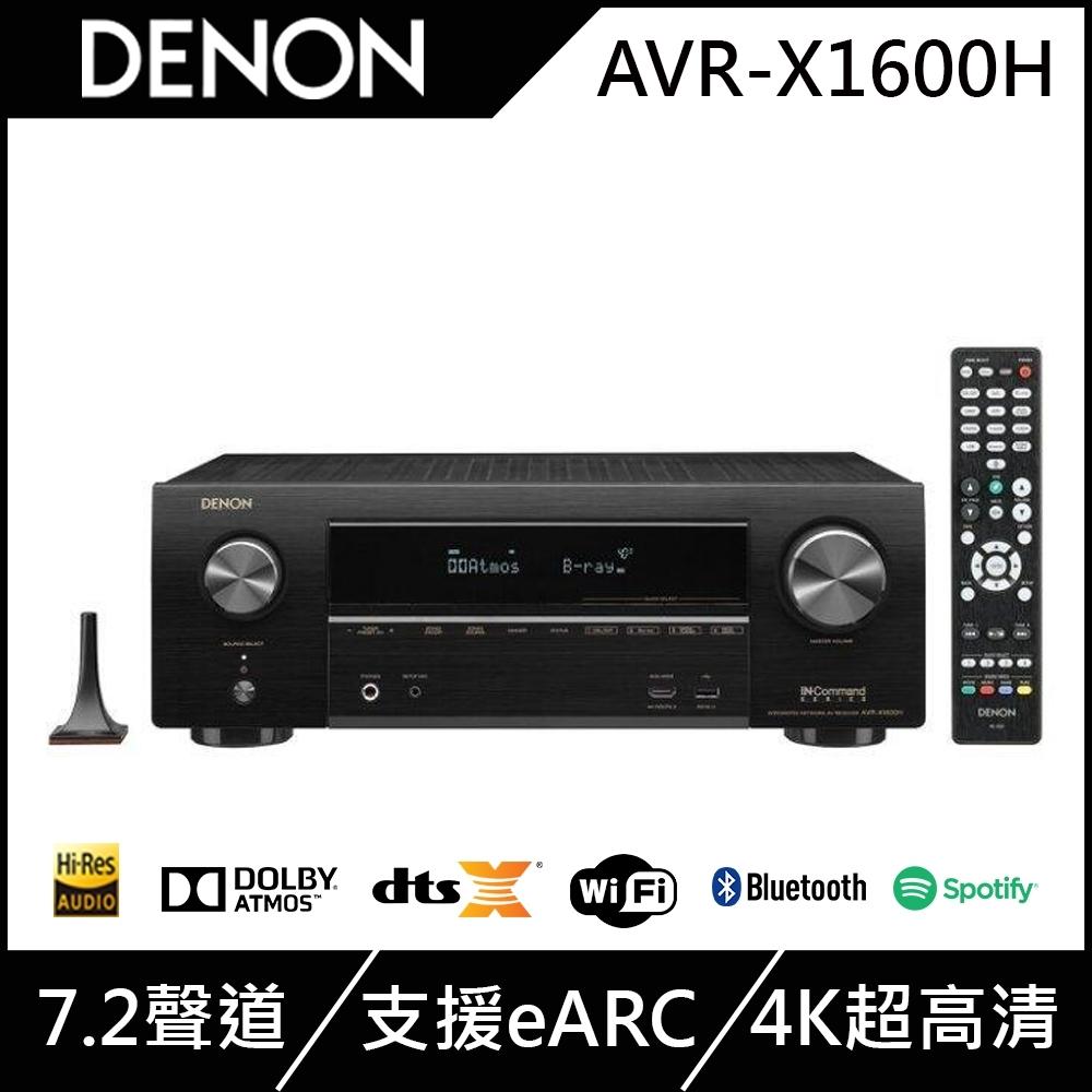 DENON  7.2聲道 4K超高清影音擴大機 AVR-X1600H