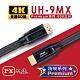 UH-9MX Premium HDMI協會認證 4K60Hz高畫質 特級高速影音傳輸線 9米 (支援乙太網路連接 ) product thumbnail 1