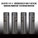 品菲特PINFIS 專業數據型手機KTV麥克風(卡拉OK麥克風)