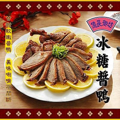 億長御坊 冰糖醬鴨(半隻切塊)(500g)