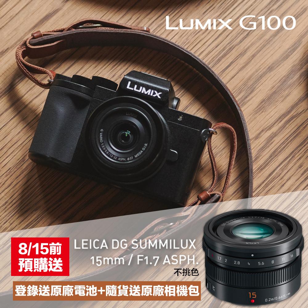 Panasonic Lumix G100 12-32mm (公司貨)