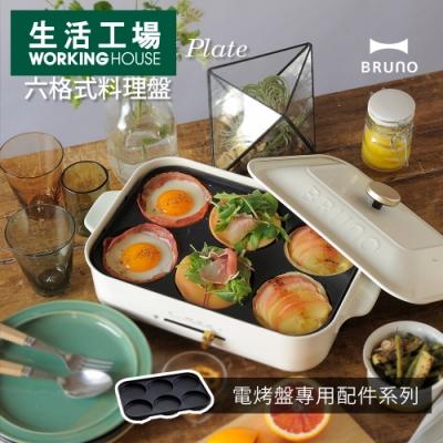 【生活工場】BRUNO六格式多用途料理烤盤