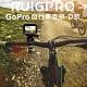 【RUIGPRO睿谷】自行車支架 D款   (GoPro/SJCAM/小蟻/米家 運動相機) product thumbnail 1