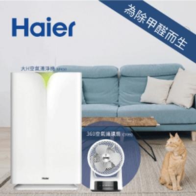 Haier海爾 20坪 除醛抗敏大H空氣清淨機 AP450 贈海爾循環扇CF091