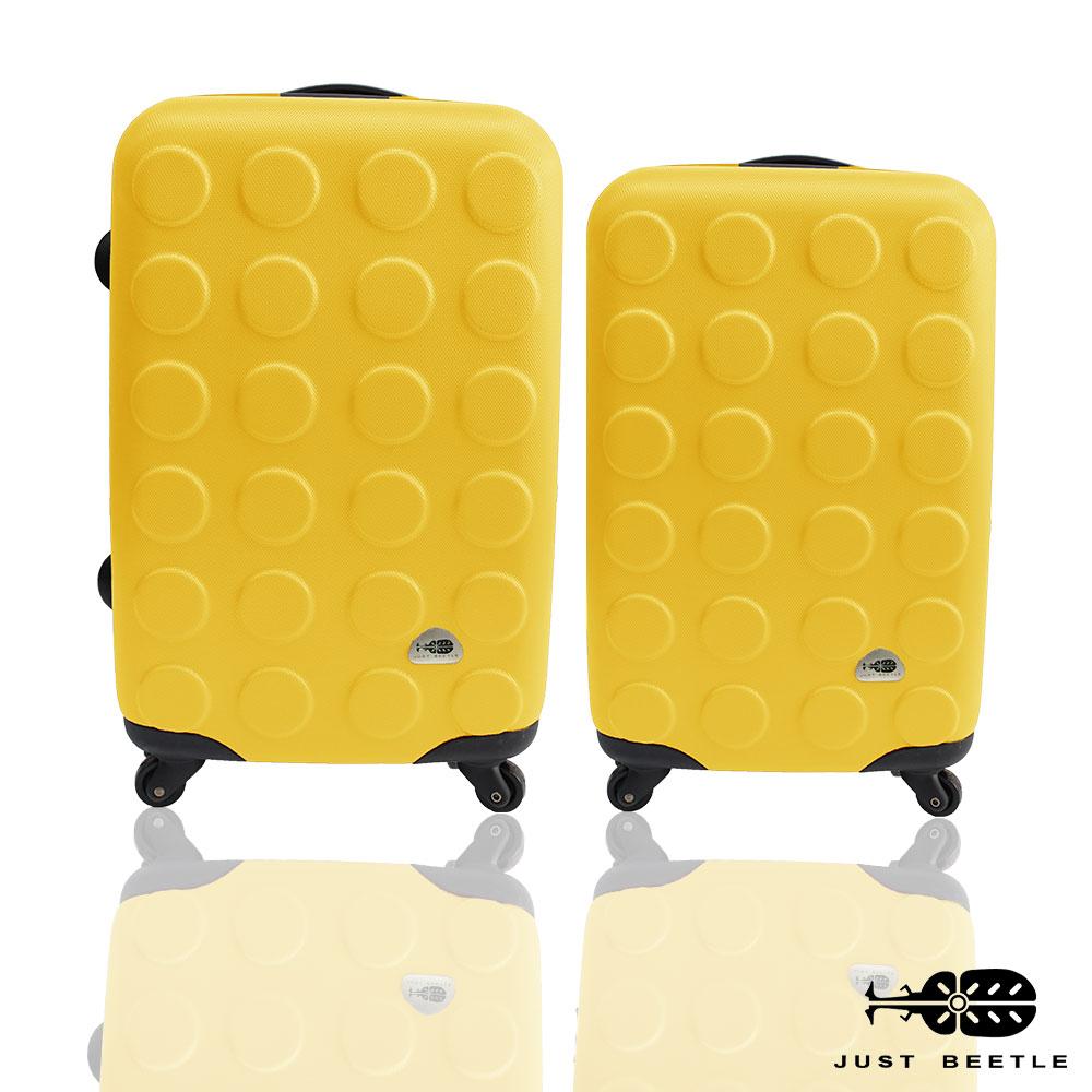 Just Beetle 積木系列經典兩件組24吋+20吋輕硬殼旅行箱行李箱-亮黃