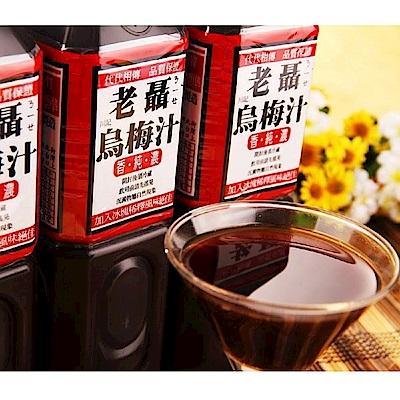 老聶 烏梅汁(750ml/瓶,共八瓶)