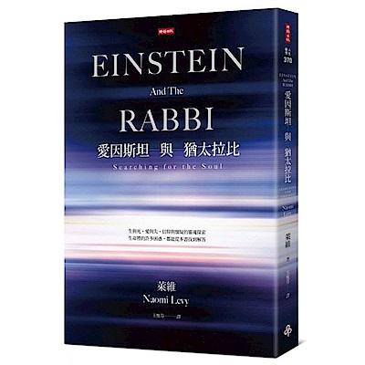 愛因斯坦與猶太拉比