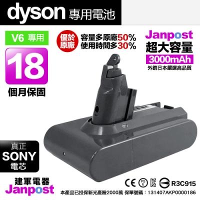 Dyson-戴森-DC62-DC59-DC74-V6 電池-保固最長18月 台製副廠 3000mAh -SV03-SV07-SV09-SV08-HH08-HH07