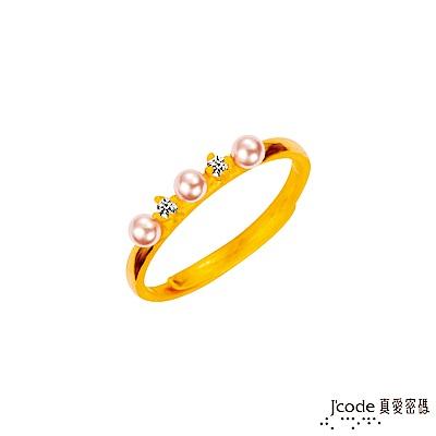 J'code真愛密碼 珍美好黃金/珍珠/水晶戒指