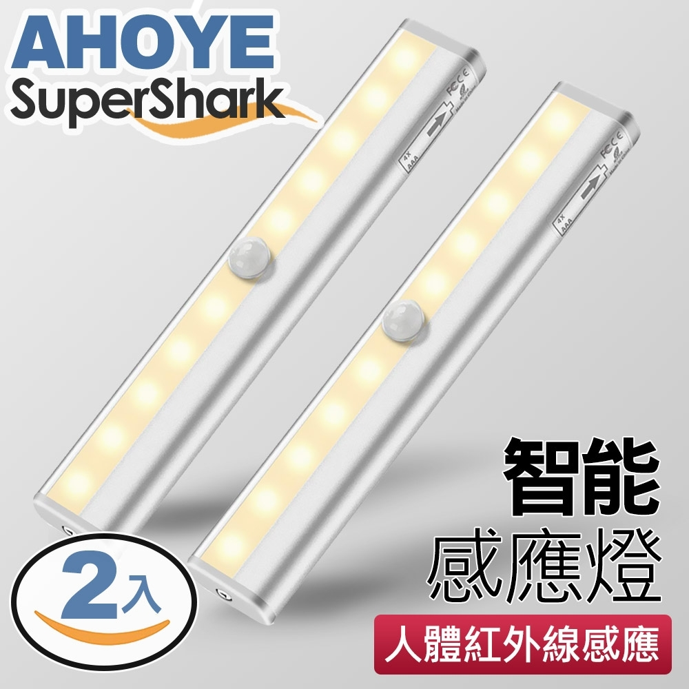 美國SuperShark 智能10LED磁吸式感應燈(電池式) 暖黃光