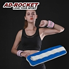 AD-ROCKET 專業加重器 綁手沙袋 綁腿沙袋 沙包 沙袋(1KG寶藍色)兩入組
