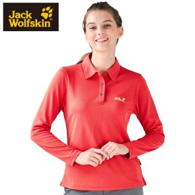 【Jack Wolfskin 飛狼】女 竹炭排汗長袖POLO衫 抗菌除臭『紅色 』