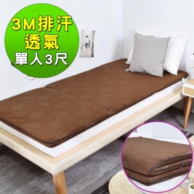 窩床的日子-3M排汗壓花透氣床墊-單人3x6尺 床墊/單人床墊/折疊床墊
