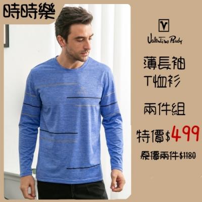 【時時樂】Valentino Rudy 范倫鐵諾.路迪- 透氣長袖機能T恤  兩件$499元!!