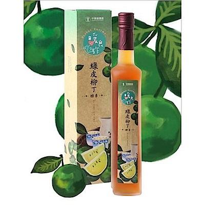 中寮鄉農會 綠皮柳丁酵素(400ml)