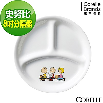 【美國康寧】CORELLE SNOOPY 8吋分隔盤