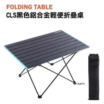 【CLS】鋁合金輕便折疊桌_大 鋁板桌 露營桌  野餐
