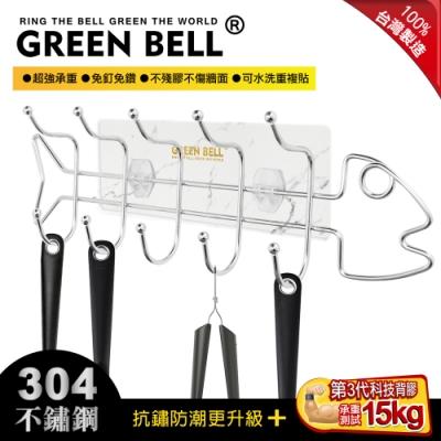 GREEN BELL 綠貝 無痕304精工不鏽鋼魚型歐式五連掛勾(大理石款)