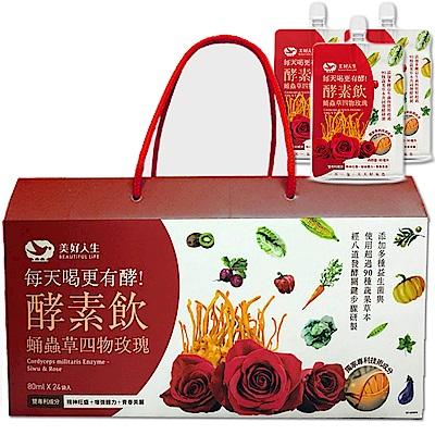 美好人生 蛹蟲草四物玫瑰雙專利酵素飲禮盒(80ml*24包/盒)