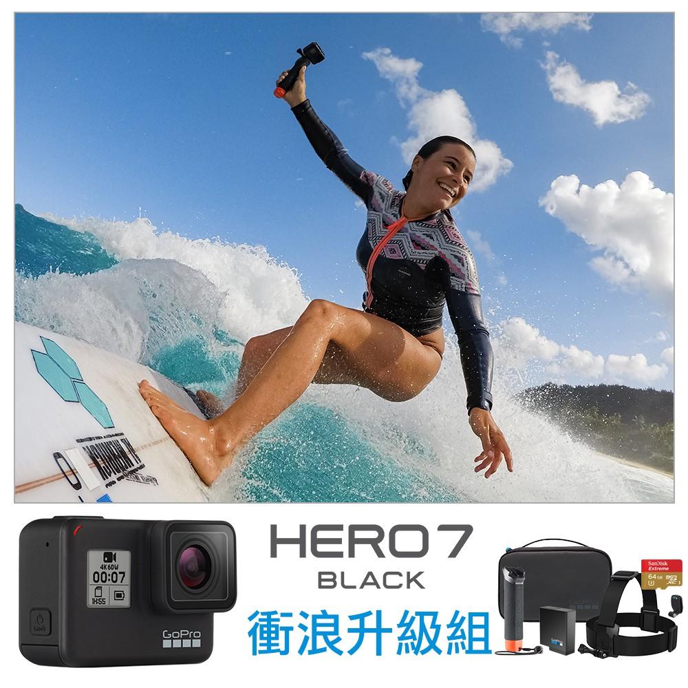 GoPro-HERO7 Black運動攝影機 衝浪容量升級組