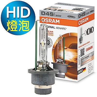OSRAM 66440 D4S 4300K 原廠HID燈泡(公司貨保固四年)