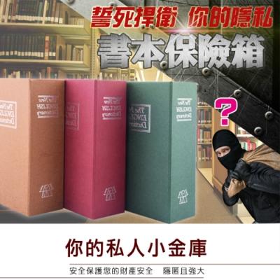 書本收納盒