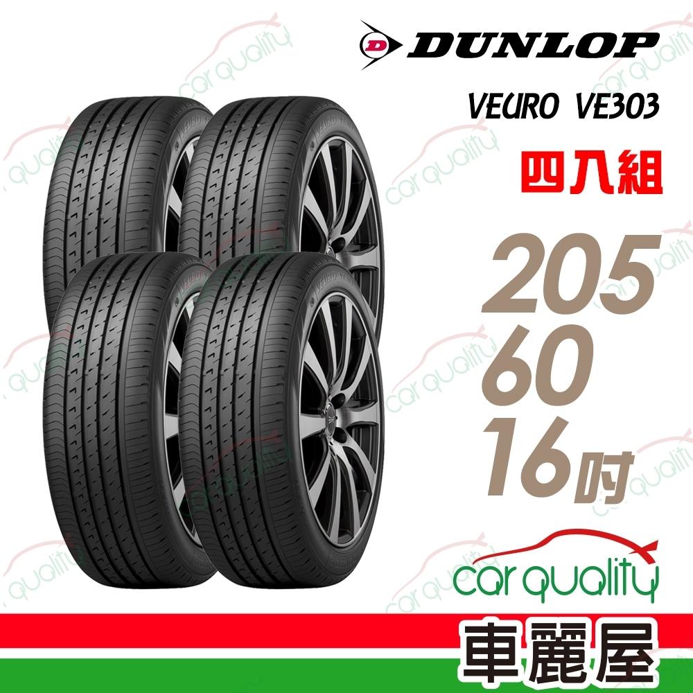 【登祿普】VEURO VE303 舒適寧靜輪胎_四入組_205/60/16