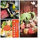 (王品集團)聚火鍋 北海道昆布鍋套餐券(2張)