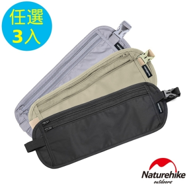 Naturehike 戶外旅行防盜貼身隱形腰包 防搶包 3入