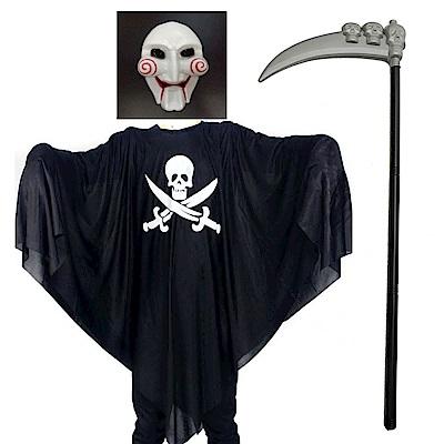 摩達客 萬聖派對變裝-黑白雙刀骷髏鬼衣 +電鋸殺人狂面具+死神鐮刀 三入一組