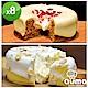奧瑪烘焙 爆漿海鹽奶蓋蛋糕x8個口味任選 product thumbnail 1